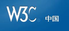 W3C中国