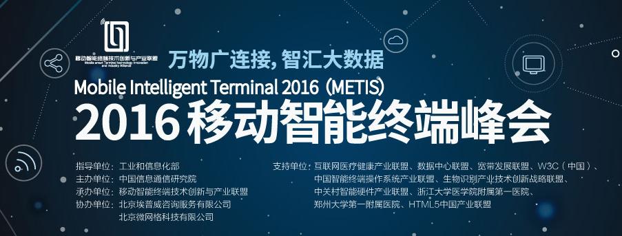 2016移动智能终端峰会