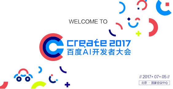 baidu create 2017