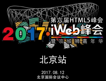 iWeb 2017 HTML5 Summit