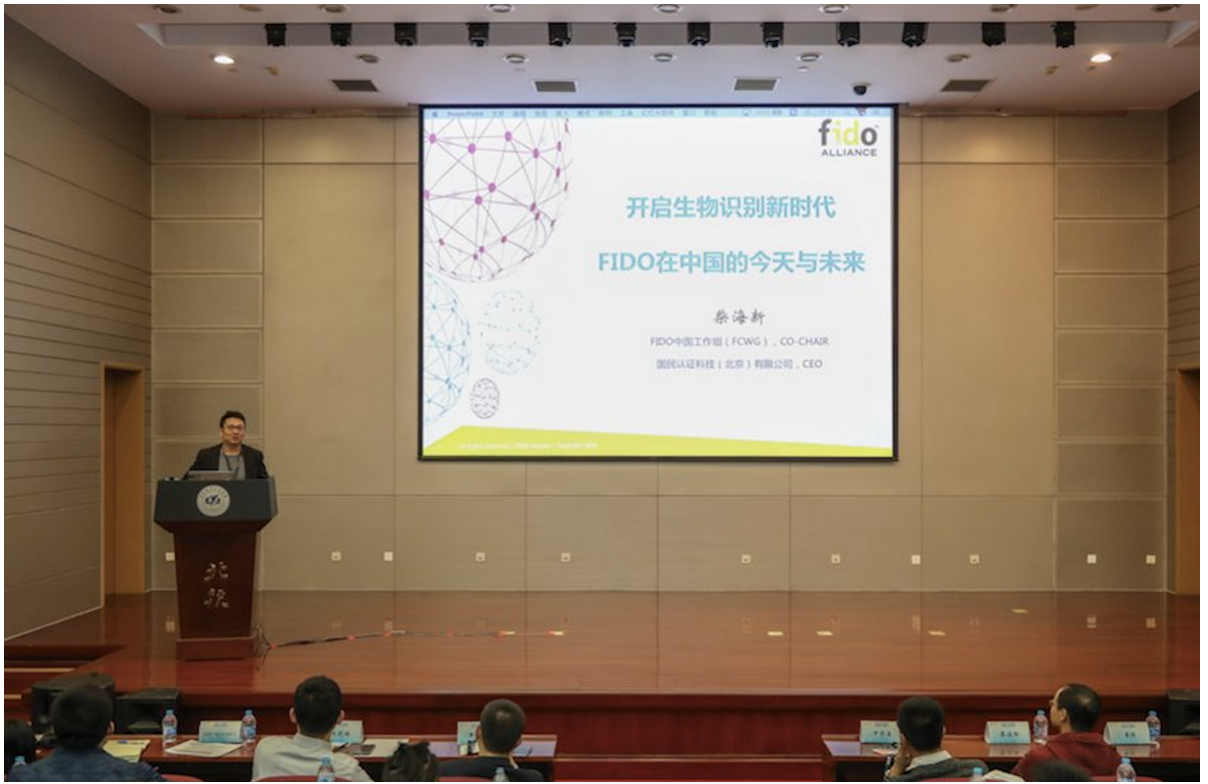 Haixin Chai giving speech at FIDO-W3C co-event in Beijing