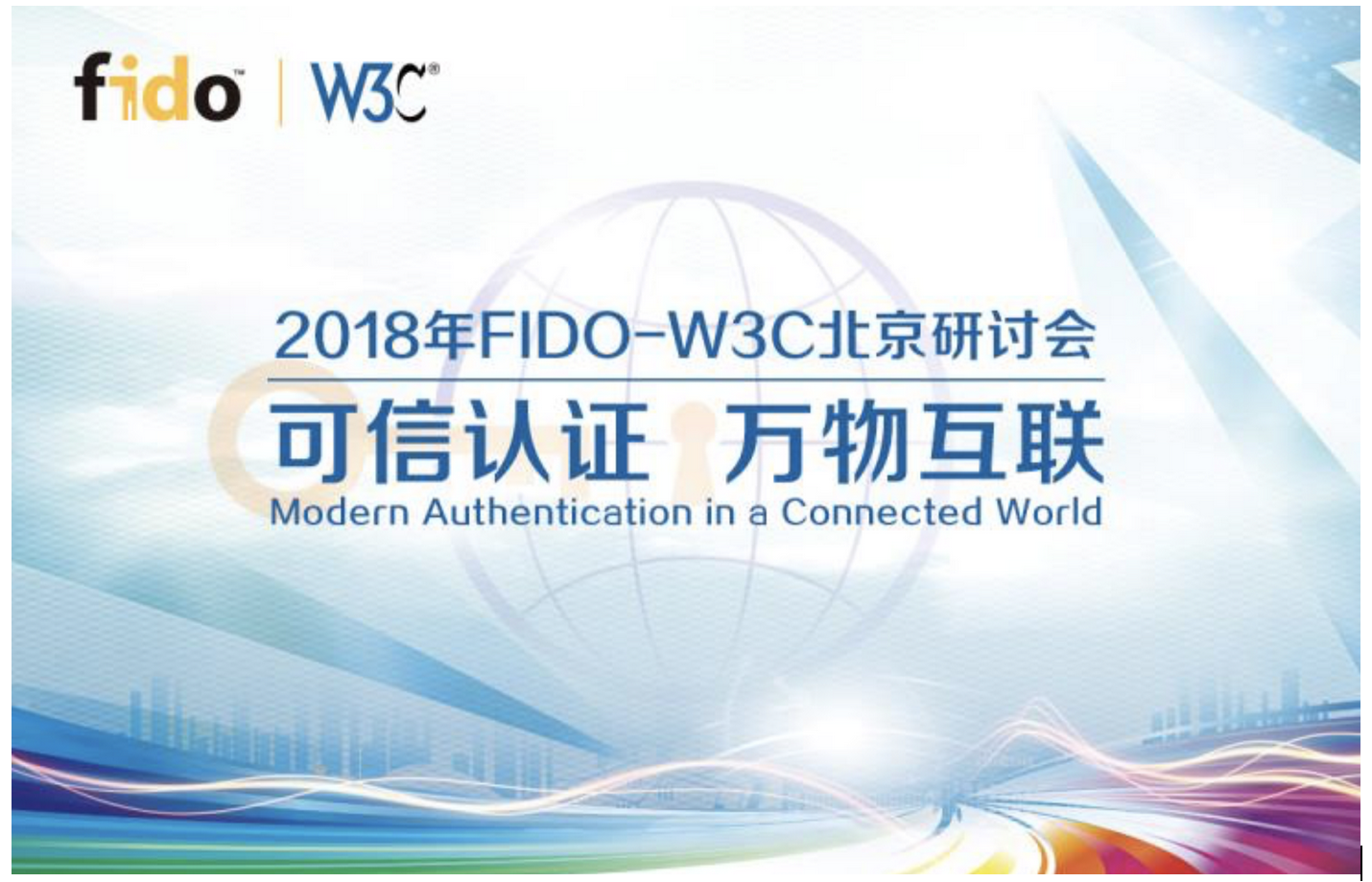 image of the fido-w3c co-event in Beijing