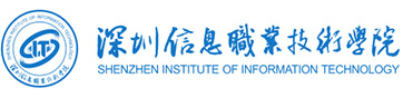 Logo of Shenzhen Institute of Information Technology