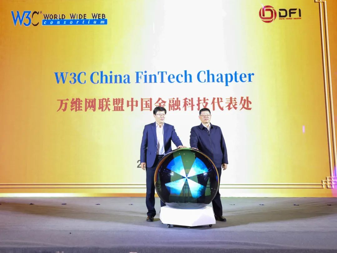 pic from the conference of launching W3C Nanjing FinTech Chapter